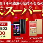 楽天モバイル、honor 9、iPhone SE、AQUOS SH-M04などが対象のセール開催!