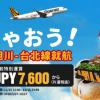 タイガーエア台湾、旭川〜台北を開設・2018年3月から週に2便
