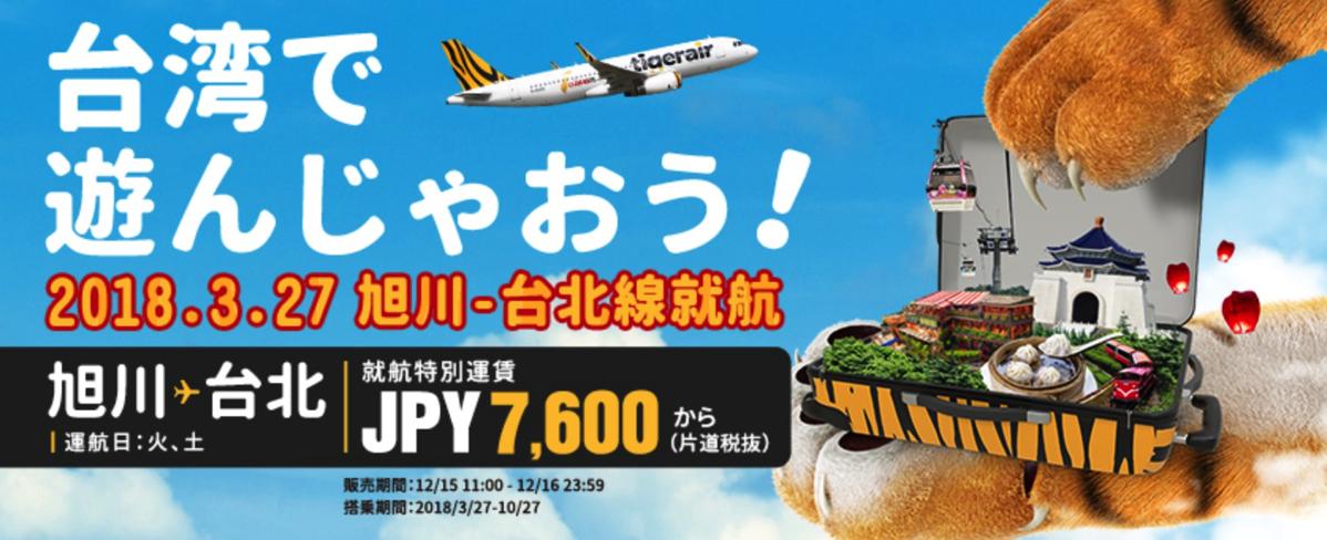 タイガーエア台湾に乗って台湾で遊んじゃおう!台北への新路線12/15販売開始!