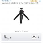 Amazonのスマホアプリで「この商品Prime Nowで買えるよ」が表示された