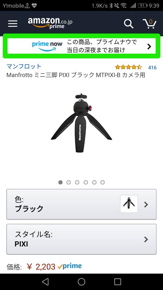 Amazonモバイルアプリに「この商品プライムナウで注文できるよ」が表示された