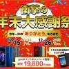 gooSimseller、音声SIM契約+端末購入で割引!P10 liteが9,800円、nova liteが7,800円など