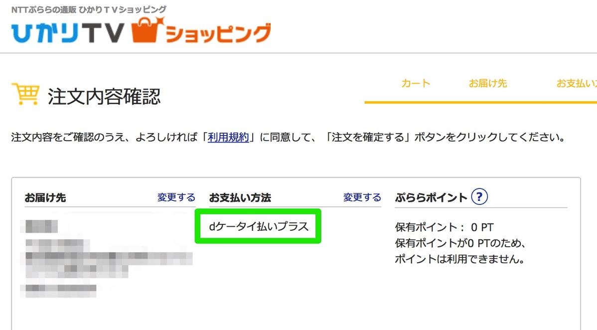 注文内容確認にて、支払方法が「dケータイ払いプラス」になっているのを確認