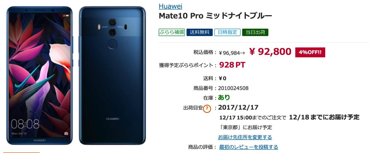 ひかりTVショッピング:Mate 10 Pro販売価格