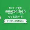 Amazon Dash Buttonにメリーズ・パンパース・グーンのおむつ等、19種類のボタンを追加