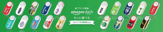 Amazon Newsroom - 新しいAmazon Dash Buttonを追加