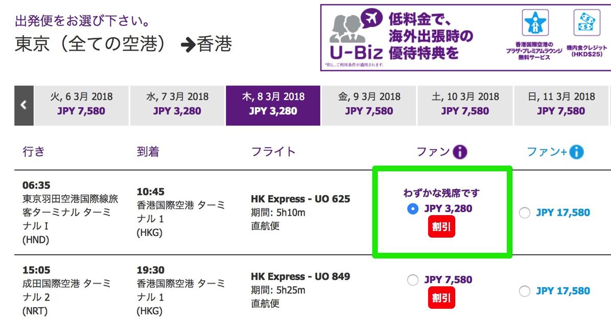 羽田→香港が片道3,280円