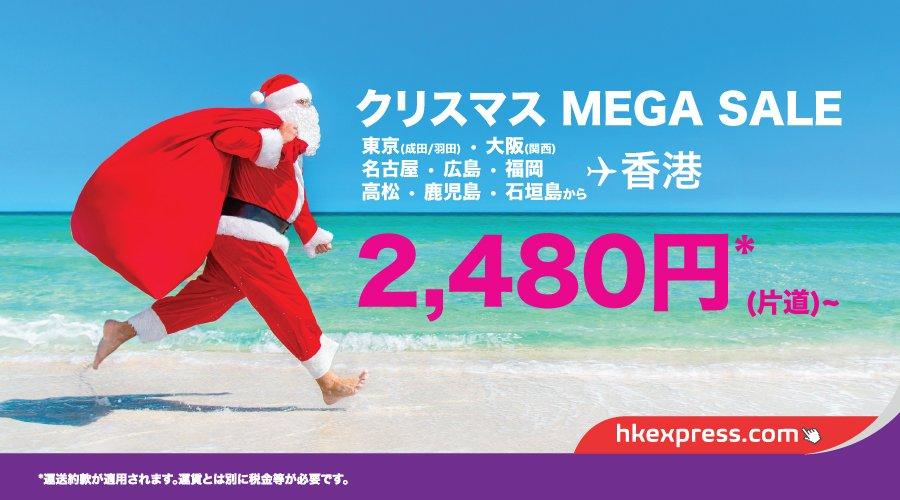 香港エクスプレス:香港まで片道2,480円!