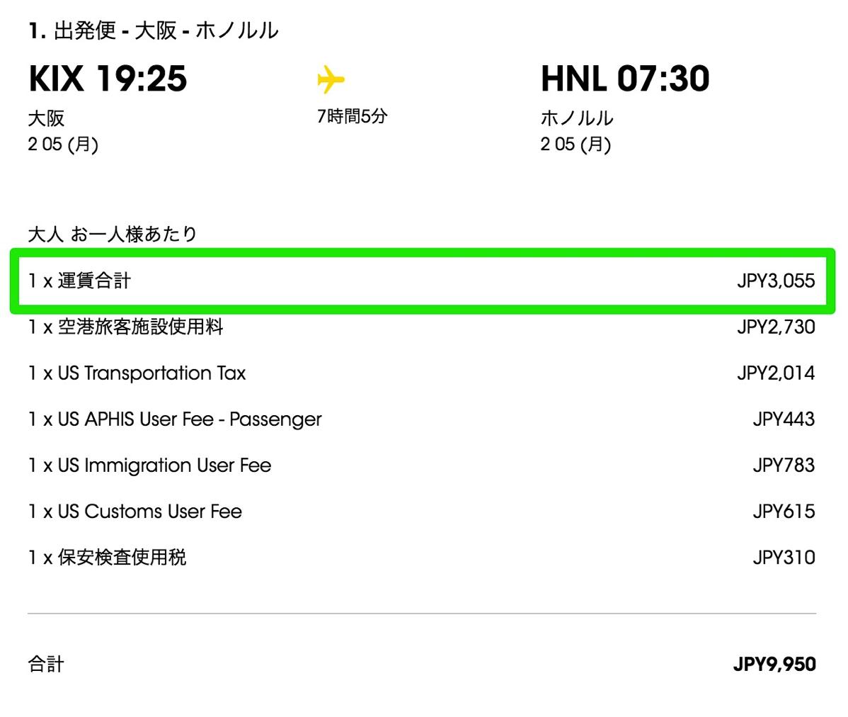 関空→ホノルル:運賃は約3,000円