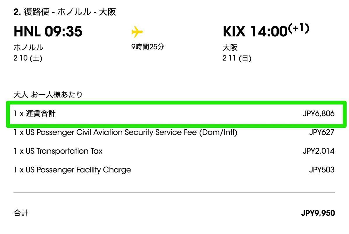 ホノルル→関空:片道約6,800円