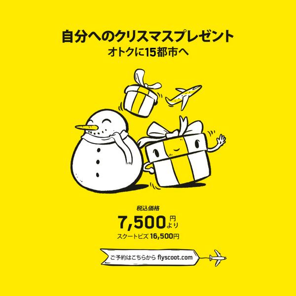 スクート:ホノルル往復1.99万円、札幌〜台北が片道7,500円などのセール
