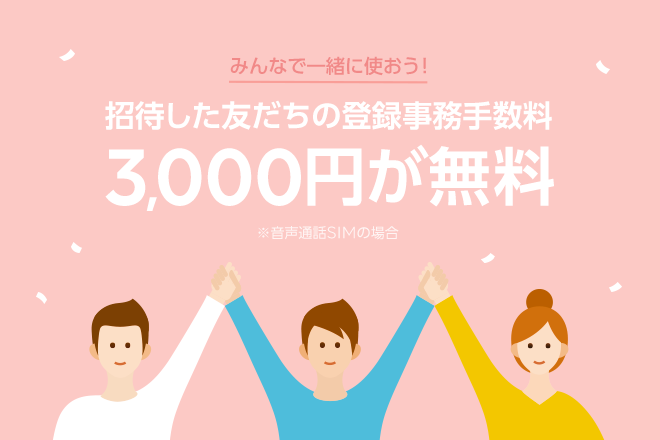 友だち招待スタート!友だちがお得にLINEモバイルを始められます! : LINE MOBILE 公式ブログ
