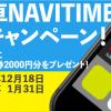 ドコモ・バイクシェアとNAVITIMEが連携、抽選でAmazonギフト券プレゼント