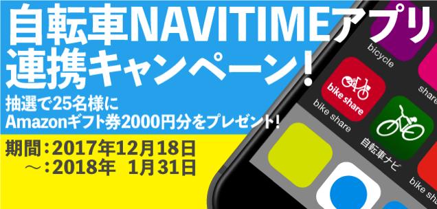 ドコモ・バイクシェア:自転車NAVTIMEアプリ連携キャンペーン開催