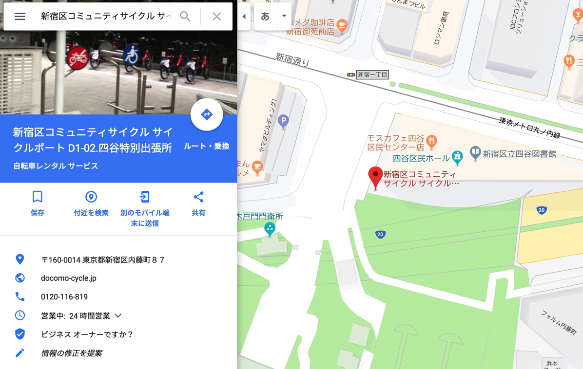 GoogleMap上にドコモ・バイクシェアのポートが表示