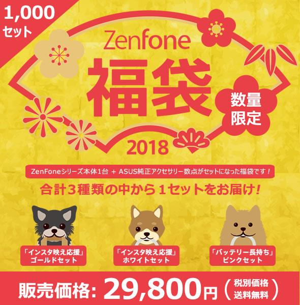 ASUS:2018年福袋を29,800円で発売、先着1,000セット限定