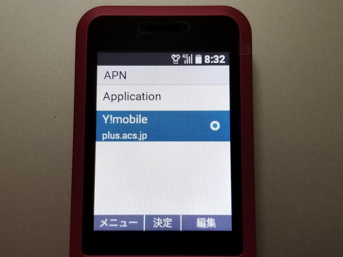 APNを設定する(Y!mobile)