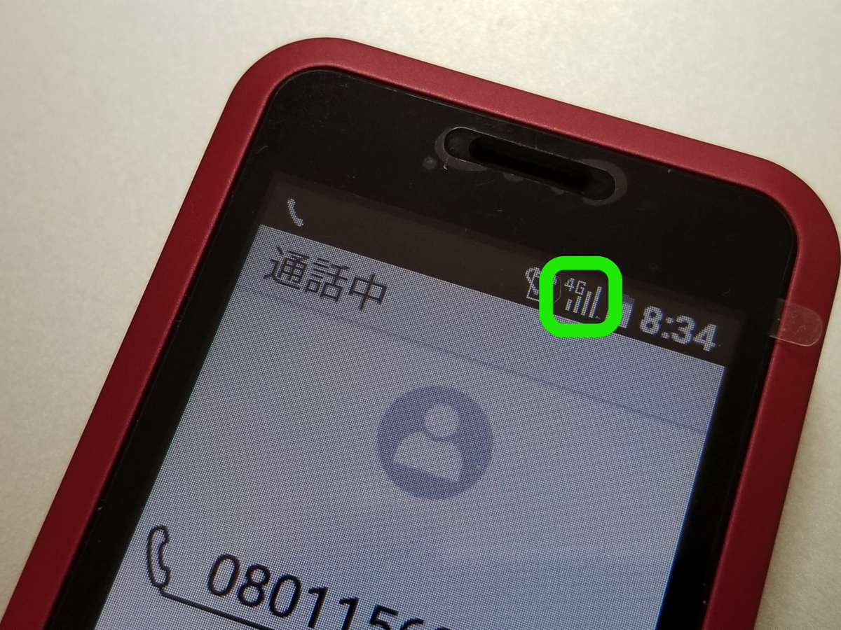 VoLTE通話が利用可能