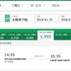春秋航空日本、1月の国内線で欠航&遅延、更に1月16日以降の国内線が発売できず