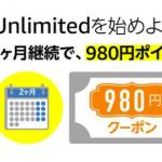Amazon、Kindle Unlimitedを2カ月継続で980ポイントバック