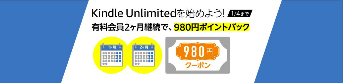 Kindle Unlmited、2カ月継続で980ポイント還元
