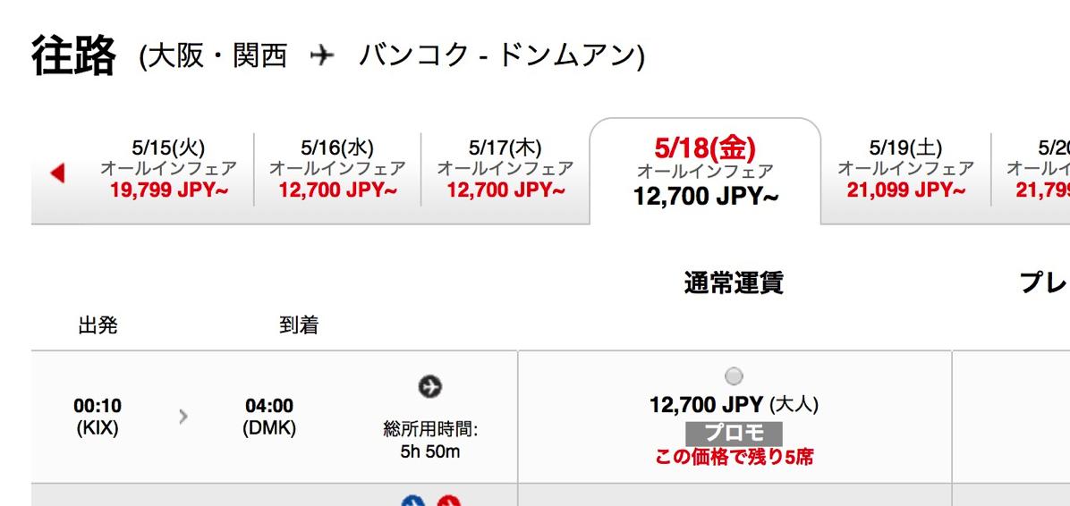 大阪(関西)→バンコク:タイ・エアアジアX(12,700円)