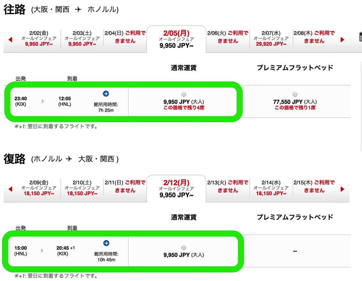 エアアジア(公式サイト)関空〜ホノルルが約20,000円
