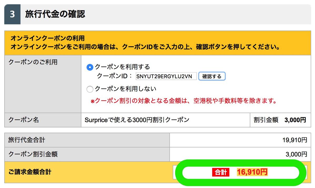 Surprice:3,000円引きで16,910円に