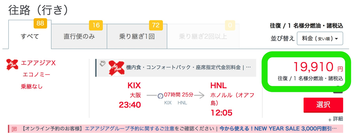 Surprice:関空〜ホノルルが19,910円