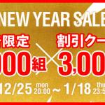 サプライス、海外航空券または海外ツアーが3,000円引きクーポンを配布、先着3,000名限定・LCCもok