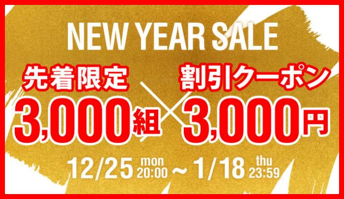 サプライス:3,000組限定、3,000円割引クーポン配布
