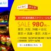 バニラエア:成田〜台北片道3,980円、関空〜奄美大島980円などのセール!dポイント最大30倍もok