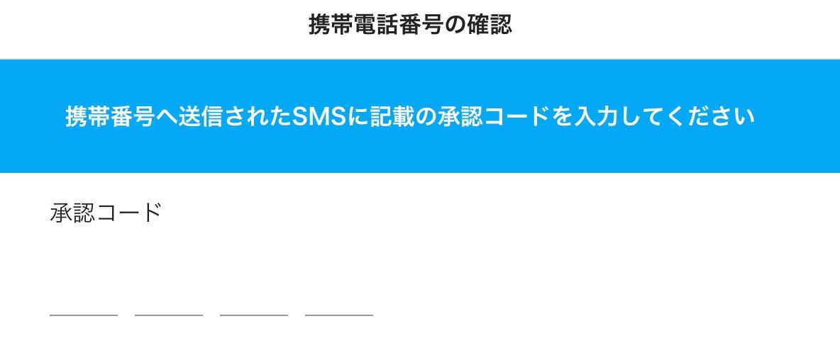 SMSで確認コード(数字4桁)を入力