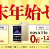 【楽天モバイル】P10 liteが4,900円、nova liteが1,200円、AQUOS SH-M04が3,800円のセール!