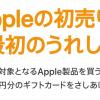 Apple、1月2日限定の初売り開催、Mac・iPad・iPhone・Apple Watch購入でギフト券プレゼント