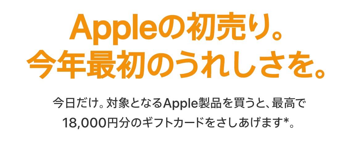 Appleの初売り - Apple(日本)