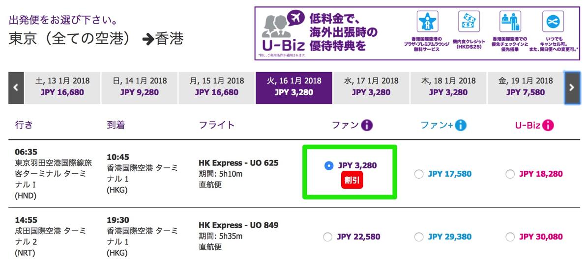 東京(羽田)→香港が片道3,280円