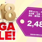 香港エクスプレス:日本-香港が片道3,280円!全6.6万席が対象の激安セール開催