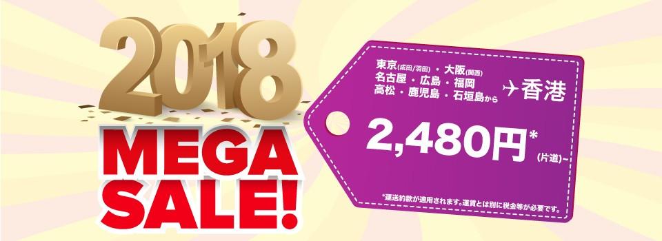 香港エクスプレス:2018年最初のメガセール、香港まで片道3,280円から
