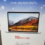 ヨドバシカメラ、MacBook購入で10%ポイント還元、1月8日まで