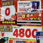 Y!mobile契約でMate 10 liteが最安4,800円から
