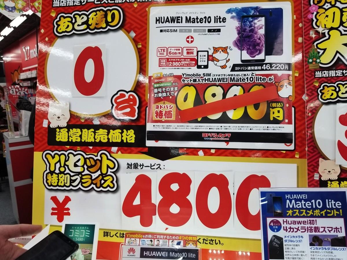 ヨドバシカメラ:Y!mobile契約でMate 10 liteが最安4,800円から