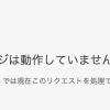【復旧済】mineo、マイページやマイネ王でトラブル発生