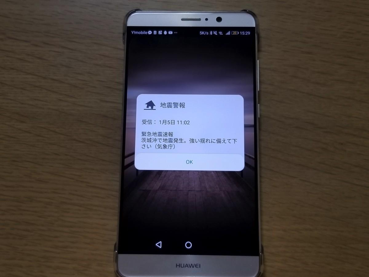 HUAWEI Mate9には緊急地震速報受信を知らせるメッセージが