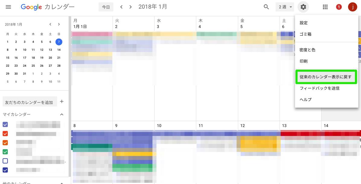 (新)Gooleカレンダー>設定>従来のカレンダー表示に戻す