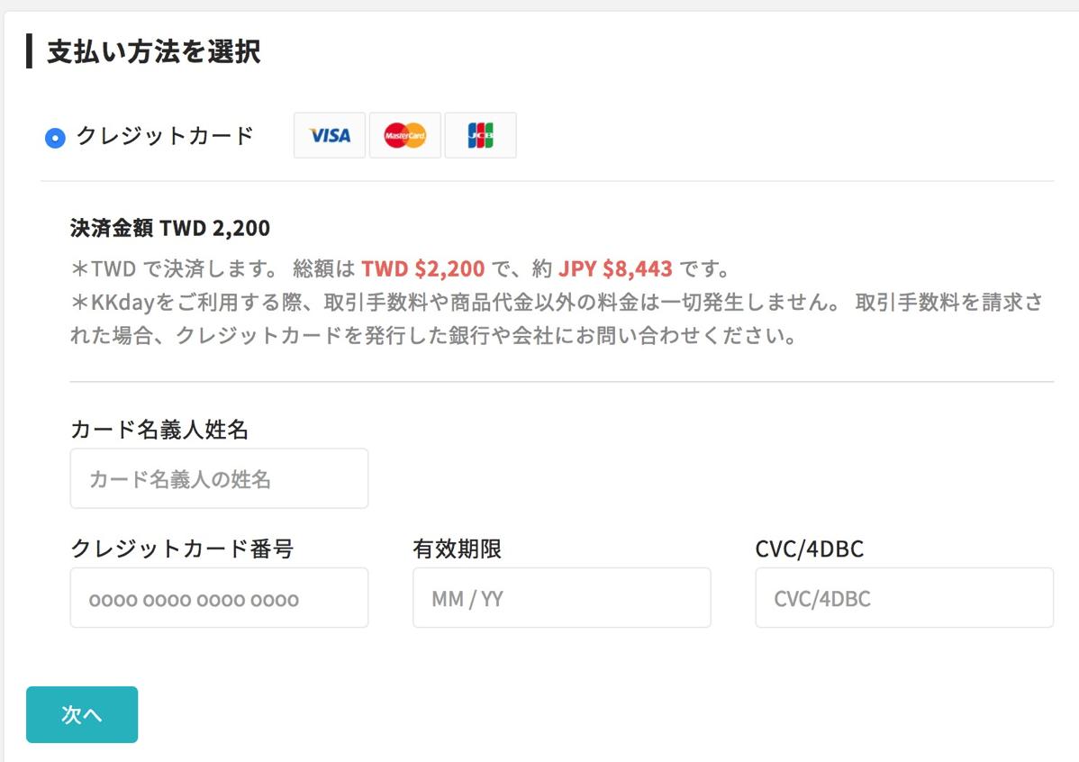 支払情報(クレジットカード情報)を入力
