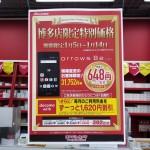 ヨドバシ博多で「arrows Be」が機種変更一括648円・頭金無料。docomo withで永年月額1,500円割引