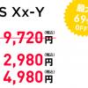 ワイモバイル、機種変更でも4,980円アウトレット「AQUOS Xx-Y」を再入荷