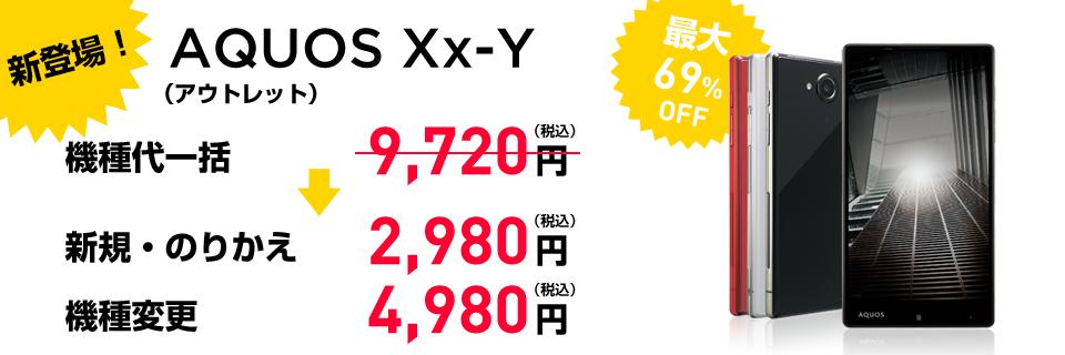 ワイモバイル、機種変更でも4,980円の「AQUOS Xx-Y」を再入荷