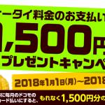 dカード、新規申込&ドコモの携帯料金支払でもれなく1,500円還元